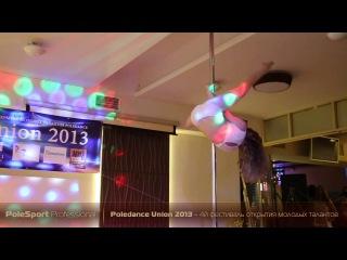 Pole Union 2013 - Елена Девичинская (школа Елены Марсо)
