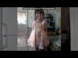 «моя семья» под музыку Тимур Мацураев - Твоя нежная походка. Picrolla
