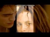 «Сумерки» под музыку Свадьба Бэллы и Эдварда. Iron And Wine - Flightless Bird, American Mouth (OST