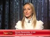 Званый ужин. Неделя 224 (эфир 06.02.2012) День 1, Русалина Селентай