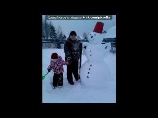 «Рождество на даче)))» под музыку А.Губин-  Музыка 90-х - Зима,холода [80-е, 90-е]. Picrolla