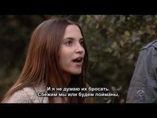 Защищенные (2 сезон 13 серия) rus sub