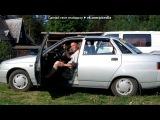 Авто в моей жизни под музыку А.Розенбаум 1988 Казачьи песни № 11 - Казачья. Picrolla