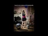 «ФотоМагия» под музыку  Ильяна & DJ Slon - 12 ночи,12 смс-ок: