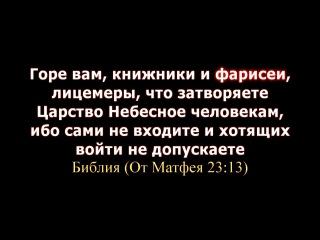 Тайны Мирового Порядка - ч.16