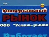 РЕН ТВ,  Громкое дело (Чужие) от 11.02.2012 05:30 (Про Усмань)