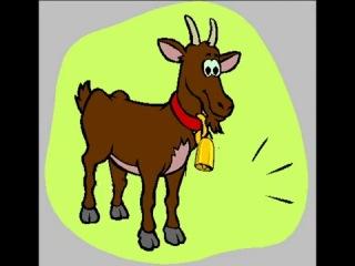 Логопедические распевки - коза