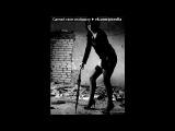 M. T. - Д. под музыку Sk1ter IMMINENCE - Без права на ошибку полуфинал  - Тэги крутая песня, минус, лирика, бесплатный, очень, Eminem, грустный, кач, охуенный, крутая, музыка, инструментал, instrumental, новый, пиздатый, трек, любовь, лирика, красивый, раунд, GUF, NEW, 2011, новинка, супер, Loc-dog.кино рок клубняк новинка рем. Picrolla