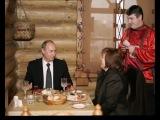 Владимир Слепак - Давай вперёд, Владимир Путин!