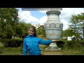 «мое фото» под музыку Лера Козлова и Стас Шмелёв - Я-королева.. Picrolla