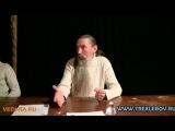 А.В.Трехлебов про бороду (08.02.2012)