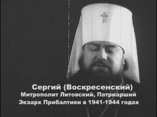 проповедь митрополита Сергия (Воскресенского)
