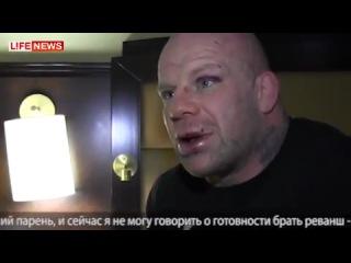 Джефф Монсон после боя с Федором Емельяненко