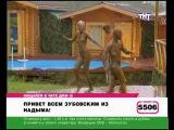 танец Ольги Бузовой ,Романа Третьякова и Стаса Каримова)