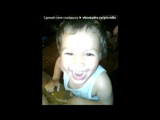 «Мое счастье!» под музыку Женя Тополь - Мой сын. Picrolla