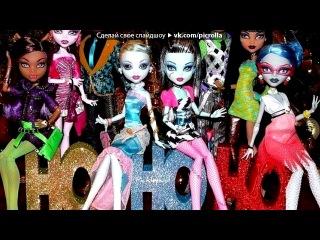 «Красивые Фото • fotiko.ru» под музыку Monster High/Монстр Хай - New song 2013: We are Monster High. Picrolla