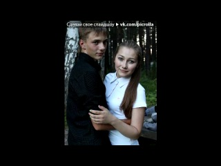 «Ельничный 2013 (2)» под музыку ╰◕Макс Корж - Небо поможет нам. Picrolla