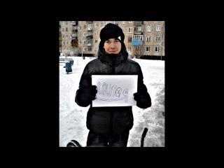 Настенка Тарасюк с днем старения...:*:*:*Песня правда не в тему ну не чего:*:*:*