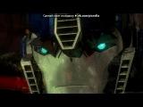 «Трансформеры: Прайм» под музыку Excision - X(OST Трансформеры 3)[DubStep] . Picrolla