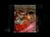 «ЛЮДИ КОТОРЫХ Я ЛЮБЛЮ♥♥♥» под музыку Митя Фомин - А Мы Перезимуем!!. Picrolla