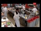 Адская кухня 4 сезон  серия  12