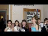 «выпускной и моменты в младшей школе!!!» под музыку Любовные истории - школьная пора. Picrolla