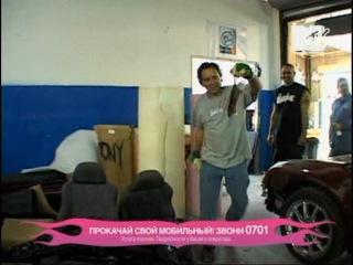 Тачку на прокачку / Pimp My Ride - 4 сезон 1 серия (перевод MTV)