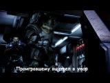 Литерал Mass Effect 3