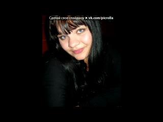 «Избушка» под музыку Oceana - Cry Cry. Picrolla