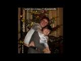 «Я + ТИ = МИ» под музыку Влад Дарвин (Darwin) & Alyosha (Алеша) - Ты найкращий.... Picrolla