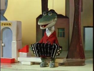 Крокодил Гена и Чебурашка-День Рождения.