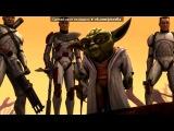 Основной альбом под музыку Звёздные Войны Войны Клонов - Титры из сериала Войны Клонов.. Picrolla