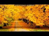 «на пороге осень..............» под музыку Андрей Бандера - Отболею, отпою, отплачу.. Picrolla