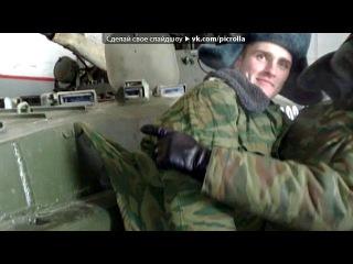 «Армейка» под музыку Сборник Хиты под гитару, шансон (Армейские песни) 2007 [vkhp.net] - Гоп-стоп, зелень (Клёвая песня). Picrolla