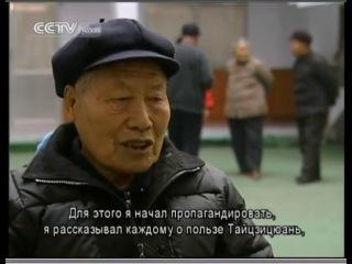 Тай-цзи: Мастер Гао Цзунь Фань, 96 лет!!!