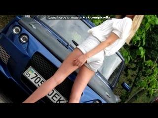 Сочетание девушек и ВАЗовских авто под музыку Про Гонки - Дрифт . Picrolla