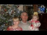 «МОЯ СЕМЬЯ» под музыку Позитивная песня про День Рождения!  - С Днем Варенья, доченька=))))))))))). Picrolla