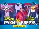 16 марта 2012 года в ДИВСе состоится Большой Юбилейный концерт группы РУКИ ВВЕРХ группе исполняется 15 лет!!