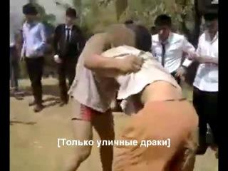 Самбист vs Вольник уличная драка  Таджикистан,худжанд