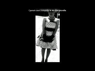 «няшки» под музыку Dzidzo(Дзідзьо) - Фантастіш (Дасес Гуд ... тобі вже 18) хіт 2012. Picrolla