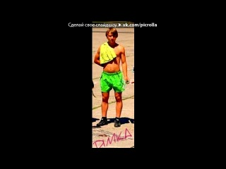 «Рука-Кик!:DD)» под музыку Johnyboy - На улице мертвых фонарей. Picrolla