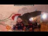 «Новый Год 2013!» под музыку Мохито feat. Dj Sasha Abzal - Слезы Солнца (Sasha Abzal Radio Edit). Picrolla