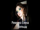 Make-up Art Awards 2012: Ревенко Елена(Бельцы)