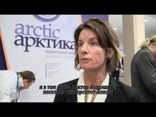 II Международный Арктический Форум