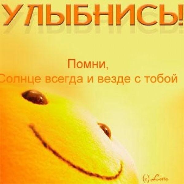 улыбнись жизнь прекрасна картинки
