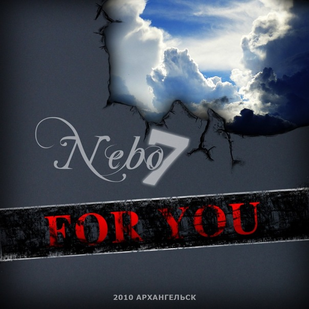 Nebo7 [ex MC Freedom 29] - For You [LP] [2011]