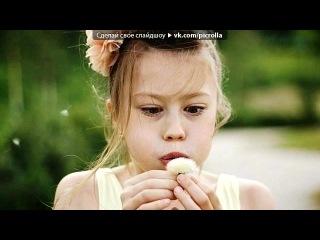 «кристи» под музыку Принцесса Авеню - Нарощенные ногти, в носу сережка Она ищет свою жертву, глазами кошки. Picrolla
