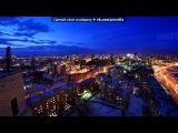 Россия под музыку Денис БАЗВАНОВ - Новосибирск. Picrolla