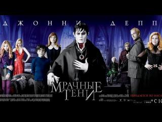 Мрачные тени / Dark Shadows 2012 кино фильм