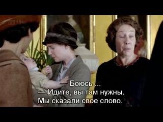 Аббатство Даунтон (2 сезон: 4 серия из 8) / Downton Abbey / 2011 /